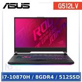 ASUS G512LV-0051H10870H 15.6吋 ROG 電競 筆電 (i7-10870H/8GDR4/512SSD/W10)