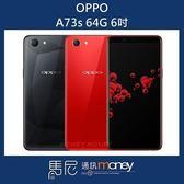 (12期0利率+贈原廠支架)歐珀 OPPO A73s/64G/6吋18:9螢幕/1300萬畫素/雙卡雙待【馬尼】