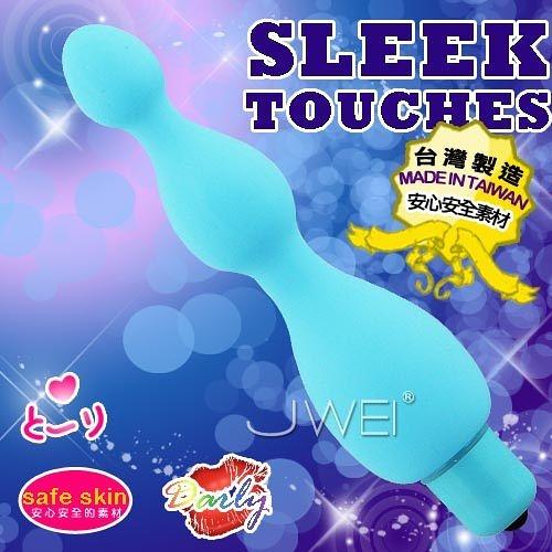 【緁希情趣精品】SLEEK TOUCHES 超柔細觸感高級安全素材.超人氣電動後庭棒NO.1