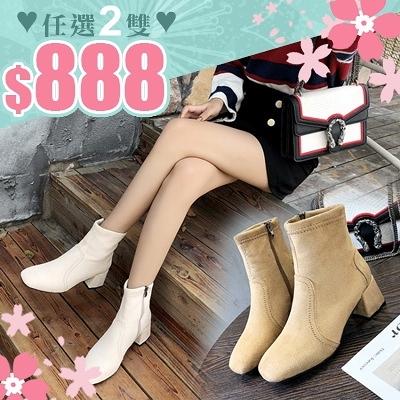任選2雙888高跟短靴優雅側拉鍊粗跟高跟短靴【02S10005】