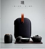 茶具 旅行茶具套裝便攜快客杯一壺兩四杯陶瓷 【全館免運】