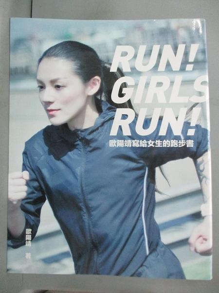 【書寶二手書T4/體育_FKG】歐陽靖寫給女生的跑步書_歐陽靖