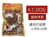 ☆寵愛家☆K.C.DOG燒烤食堂 雞肉打結骨 花生+紅椒 3吋
