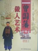 【書寶二手書T7/勵志_YJC】曾国藩的做人芸術_司馬寬