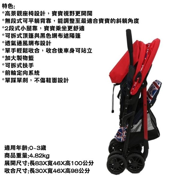 奇哥 Joie New aire 輕便推車 【米字旗紅】 2450元