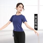 舞蹈練功服上衣女短袖形體訓練服裝 莫代爾跳舞衣服現代古典舞修身 JX1367【優童屋】