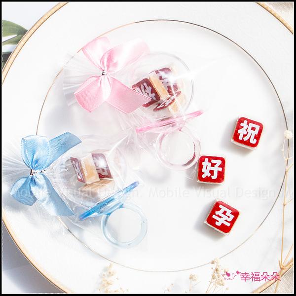 祝好孕牛奶糖3顆入 (奶嘴外殼-粉藍2色可挑) 月子中心 禮贈品 祝福順產 祈求生子 祝福懷孕 森永