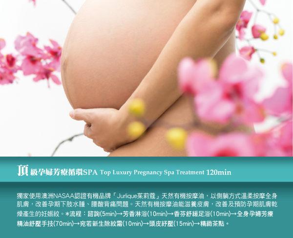 特惠❤頂級孕婦芳療循環SPA-120min-