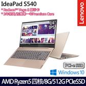 【Lenovo】 IdeaPad S540 81NH000GTW 14吋AMD四核512G SSD效能輕薄筆電(玫瑰金)