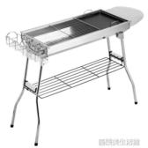 燒烤架 千尚戶外不銹鋼燒烤架5人以上家用木炭燒烤爐野外碳燒烤工具全套3