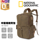【24期0利率】National Geographic 國家地理 NG A5270 中型後背包 正成公司貨 非洲系列 相機包