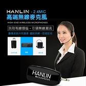 【南紡購物中心】HANLIN-2.4MIC 頭戴2.4G麥克風 隨插即用免配對