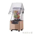 沙冰機商用奶茶店靜音帶罩隔音料理機破碎冰機攪拌機榨果汁冰沙機MBS「時尚彩紅屋」
