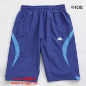 Kappa 男生3D單層半短褲B752-7323-5