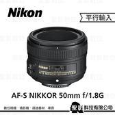 Nikon AF-S 50mm f/1.8G 大光圈標準鏡頭 F1.8G 3期零利率 / 免運費 WW【平行輸入】