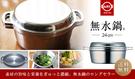 HAL MUSUI 日本製造無水鍋 - ...