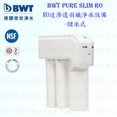 【PK廚浴生活館】 高雄 BWT BWT PURE SLIM RO 逆滲透羽纖淨水設備-儲水式 實體店面 可刷卡