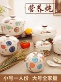 陶瓷燉盅 日式陶瓷燉盅小大容量鍋燉燕窩蒸蛋盅隔水帶蓋養生湯煲燉罐碗家用【快速出貨】
