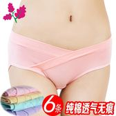 孕婦低腰內褲6條裝可自選尺碼顏色純棉懷孕期大碼三角褲  雙12八七折