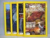 【書寶二手書T8/雜誌期刊_QES】國家地理雜誌_158~163期間_共4本合售_發現最早的藝術家等
