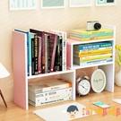 書架桌面簡易伸縮置物架家用辦公簡約小型書柜收納【淘嘟嘟】