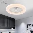 110V北歐吸頂風扇燈臥室燈現代簡約餐廳隱形吊扇燈燈扇一體帶風扇的燈WD 電購3C