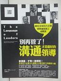 【書寶二手書T1/溝通_EOB】別再管了!溝通才是最好的領導: 60位全球百大企業CEO會對員工這麼說_