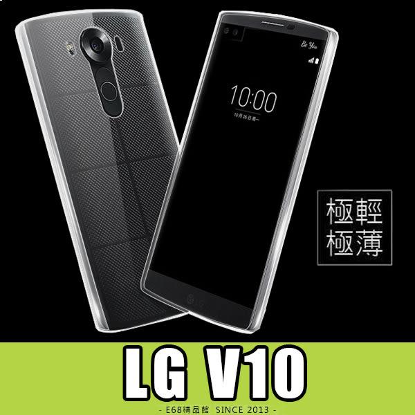 E68精品館 LG V10 5.7吋 超薄 透明殼 軟殼 無翻蓋 保護套 清水套 手機殼 矽膠套 果凍 殼 H962
