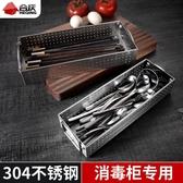 筷子筒304不銹鋼消毒櫃筷子盒收納裝快子簍勺子放餐具家用廚房瀝水筷籠 雲朵走走