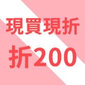 涼夏居家 最高現折200