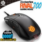 [ PC PARTY ] 賽睿 SteelSeries RIVAL 700 競爭者 模組化 電競滑鼠 送馬克杯(限量