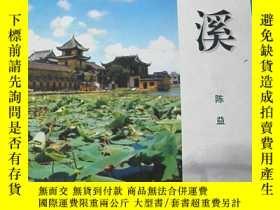 二手書博民逛書店罕見錦溪Y175334 陳益 東方出版社 出版2002