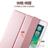 iPad保護套 ipad2018新款保護套蘋果9.7英寸2017新版平板電腦殼子硅膠全包a1893/a1822愛派日韓