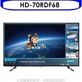 《98折》禾聯【HD-70RDF68】70吋4K連網聲控電視