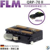 【聖影數位】FLM QRP-70 II 快拆套組 (含快拆板) 百諾公司貨