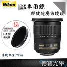 登錄送$600 AF-P DX 10-20mm f/4.5-5.6G VR 廣角鏡 總代理國祥公司貨
