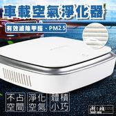 『潮段班』【VR00A226】智能車載居家PM2.5活性碳濾網空氣淨化小體積清淨機