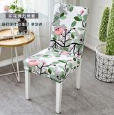 椅子套-椅套椅墊套裝連體家用彈力現代簡約布藝辦公電腦椅套歐式餐椅套 流行花園
