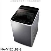 Panasonic國際牌【NA-V120LBS-S】12公斤防鏽殼洗衣機