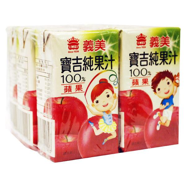 義美寶吉純果汁-蘋果125ml x 6入【合迷雅好物超級商城】