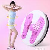 扭腰盤家用女士大號磁石腰肚子神器運動健身器材扭扭樂轉腰盤【米娜小鋪】