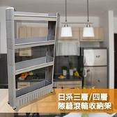 金德恩 台灣製造 四層隙縫收納架