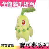 【菊草葉】日本原裝 三英貿易 寶可夢系列 絨毛娃娃 第4彈 口袋怪獸 皮卡丘【小福部屋】