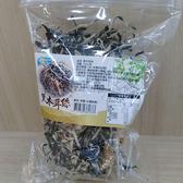 【特選】黑木耳絲100G/包【愛買】