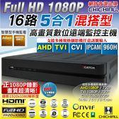 【CHICHIAU】16路AHD TVI CVI 正1080P台製iCATCH數位監控錄影主機-DVR