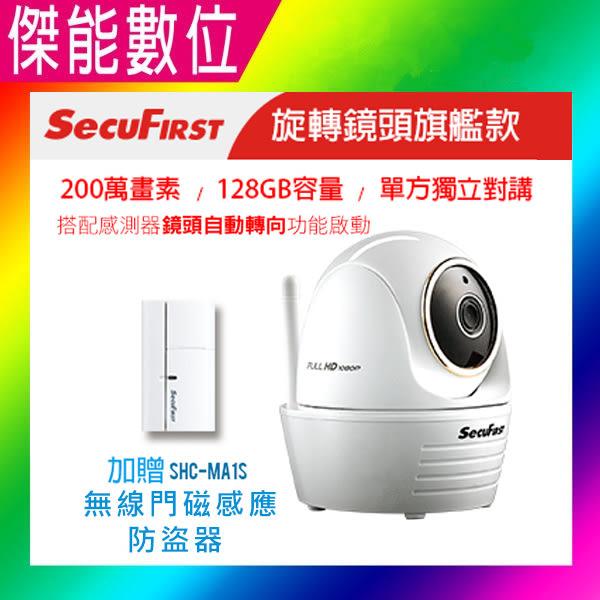 天鉞 SecuFirst WP-G02S 無線網路攝影機 超值包【贈門磁感應器+16G記憶卡】另有G01SC G01S