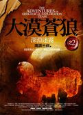 (二手書)大漠蒼狼(2):深淵迷霧