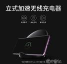 數騰手機無線充電器支架(桌面)版支持華為mate20prop30蘋果三星 【618特惠】
