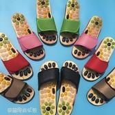按摩拖鞋 天然鵝卵石按摩拖鞋養生腳底卵石按摩鞋夏季情侶家居鞋  【快速出貨】