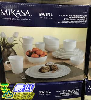[COSCO代購] COSOC MIKASA DINNERWARE 24PC SWIRL 系列骨瓷餐具 24件組*四人分 C166800